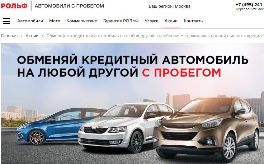 Автосалон рольф москва авто с пробегом азербайджан залог за машину
