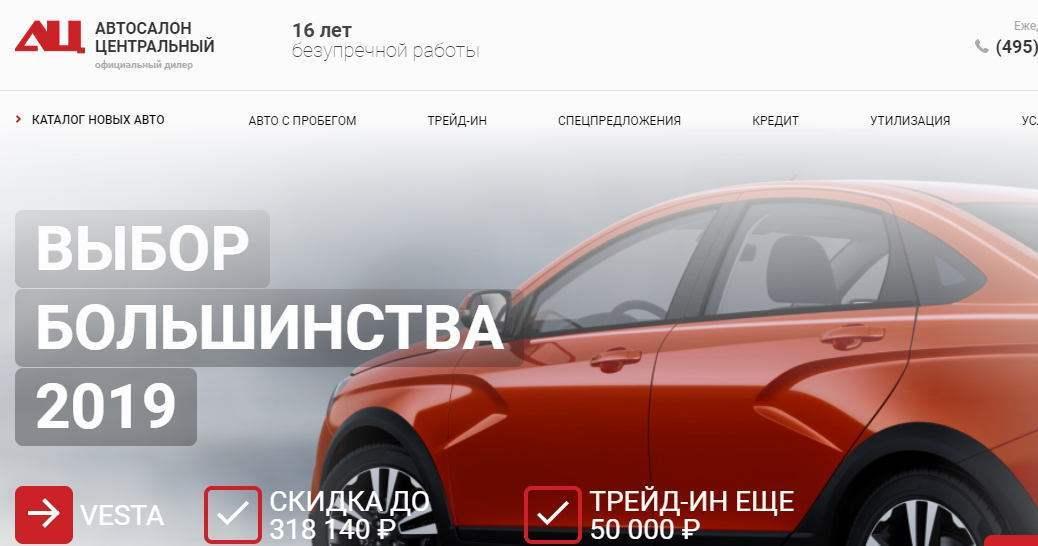 Отзывы о автосалоне центральный г москва какие автосалоны в москве являются официальным дилером рено
