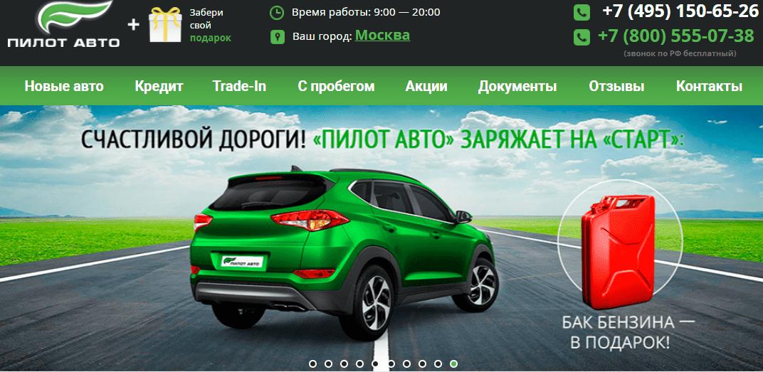 Мультибрендовые автосалоны москвы список автосалоны тойота в москве адреса