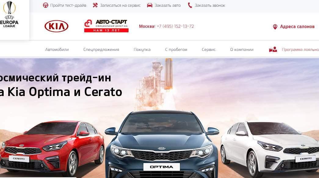 Автостарт автосалоны в москве продажа здания под автосалон в москве