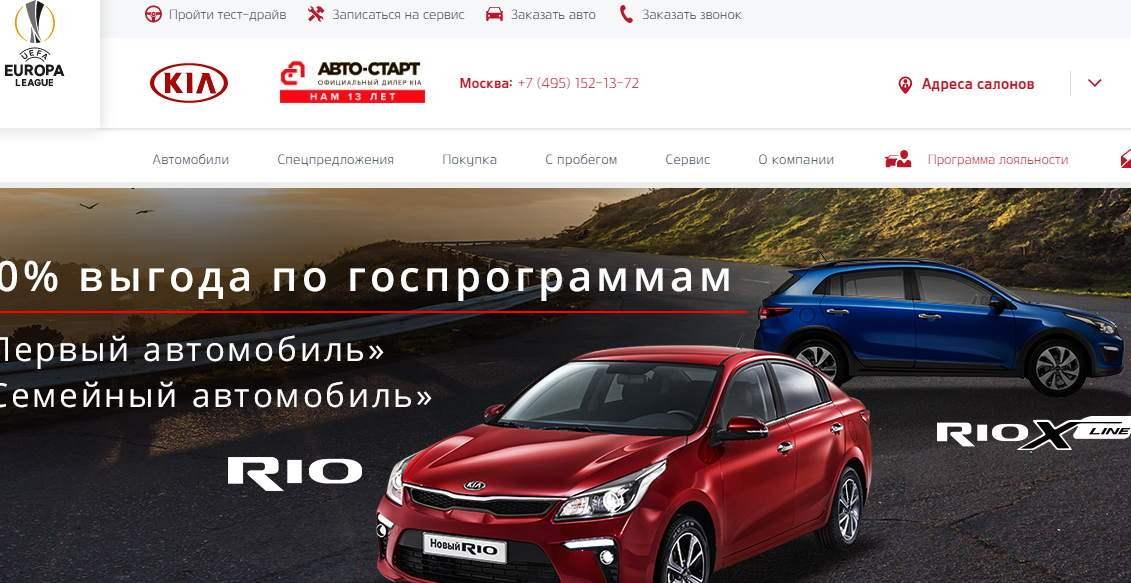 Автостарт г москва автосалон автосалон по продаже залоговых автомобилей
