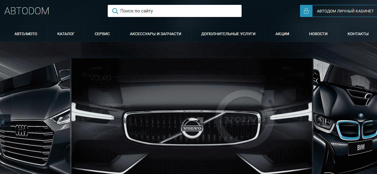 Отзывы о автосалоне автодом москва витебск деньги под залог